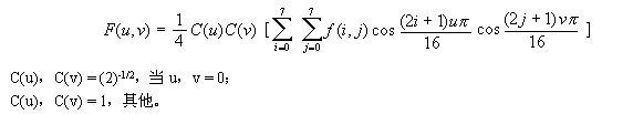DCT 变换的公式